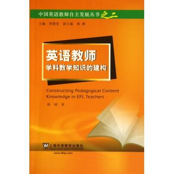 英语教师学科教学知识的建构/中国英语教师自主发展丛书
