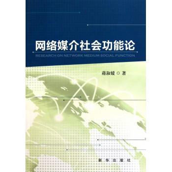 网络媒介社会功能论