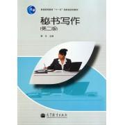 秘书写作(第2版普通高等教育十一五国家级规划教材)