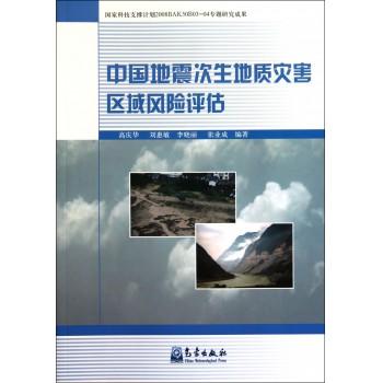 中国地震次生地质灾害区域风险评估