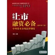 企业上市融资必备(最新修订版)