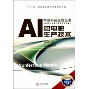 铝电解生产技术/中国有色金属丛书