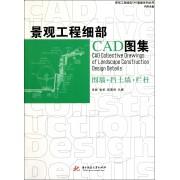 景观工程细部CAD图集(附光盘围墙挡土墙栏杆)/景观工程细部CAD图集系列丛书