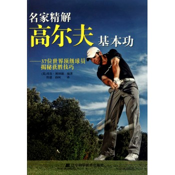 名家精解高尔夫基本功--37位世界**球员揭秘获胜技巧