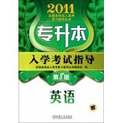 专升本入学考试指导(英语第8版2011)/全国各类成人高考复习指导丛书