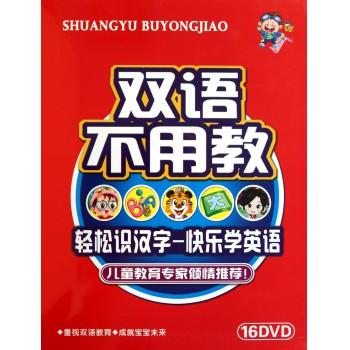 DVD双语不用教(16碟装)