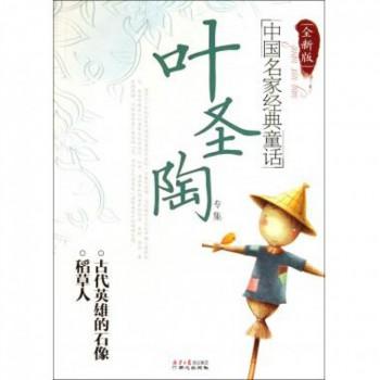 中国名家经典童话(叶圣陶专集全新版)