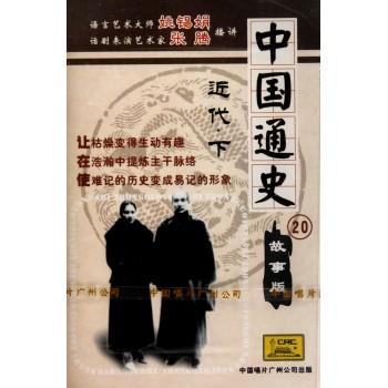 中国通史<20>近代下(故事版)