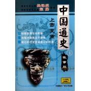 中国通史<1>上古夏商(故事版)