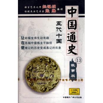 中国通史<13>五代十国(故事版)
