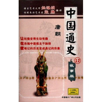 中国通史<12>唐朝(故事版)