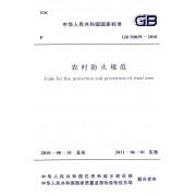 农村防火规范(GB50039-2010)/中华人民共和国国家标准