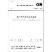 泡沫灭火系统设计规范(GB50151-2010)/中华人民共和国国家标准