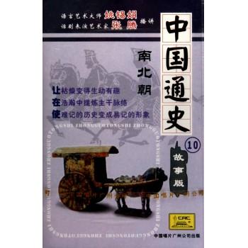 中国通史<10>南北朝(故事版)