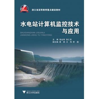 水电站计算机监控技术与应用(浙江省高等教育重点建设教材)