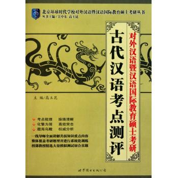 古代汉语考点测评(对外汉语暨汉语国际教育硕士考研)/北京环球时代学校对外汉语暨汉语国际教育硕士考研丛书