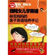我陪女儿学英语(附光盘林克妈妈的亲子英语培养手记)/林克妈妈私家少儿英语教材系列