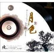 CD月色(2)