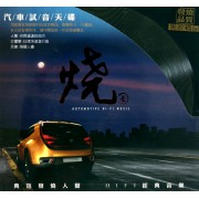 CD汽车试音天碟烧(1)