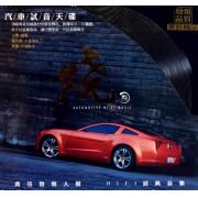 CD汽车试音天碟烧(3)