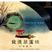 CD发烧葫芦丝彩云追月
