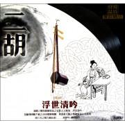 CD二胡浮世清吟