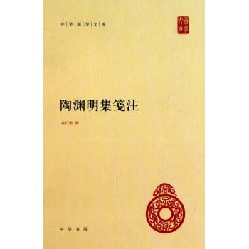 陶渊明集笺注(精)/中华国学文库