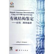 有机结构鉴定--应用二维核磁谱(导读版)(精)