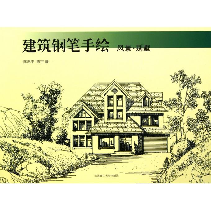 别墅立面图手绘