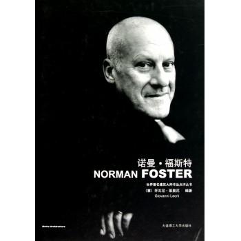 诺曼·福斯特(精)/世界*名建筑大师作品点评丛书