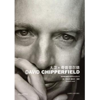 大卫·奇普菲尔德(精)/世界*名建筑大师作品点评丛书