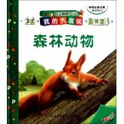 森林动物(精)/我的大发现Youpi创意翻翻小百科