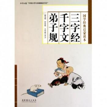 三字经千字文弟子规(国学经典启蒙读本)
