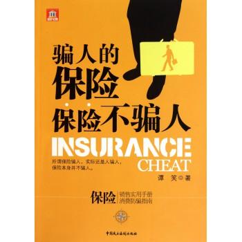 骗人的保险保险不骗人