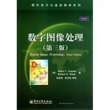 数字图像处理(第3版)/国外电子与通信教材系列