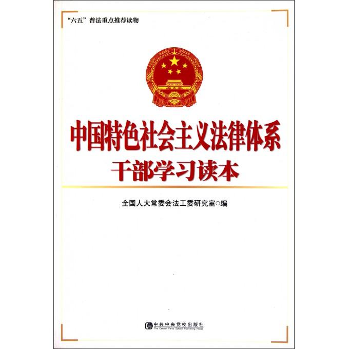 中国特色社会主义法律体系干部学习读本