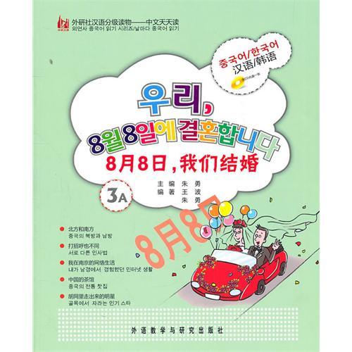 8月8日我们结婚(附光盘3A外研社汉语分级读物)/中文天天读