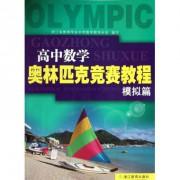 高中数学奥林匹克竞赛教程(模拟篇)