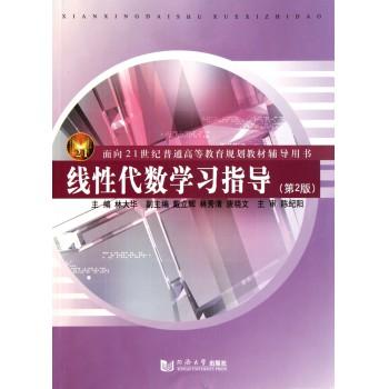 线性代数学习指导(第2版面向21世纪普通高等教育规划教材辅导用书)