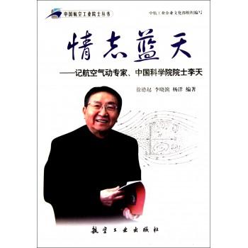 情志蓝天--记航空气动专家中国科学院院士李天/中国航空工业院士丛书