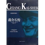 蒋介石传(最新插图珍藏本)