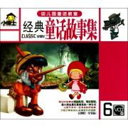 VCD小博士经典童话故事集(6碟装)
