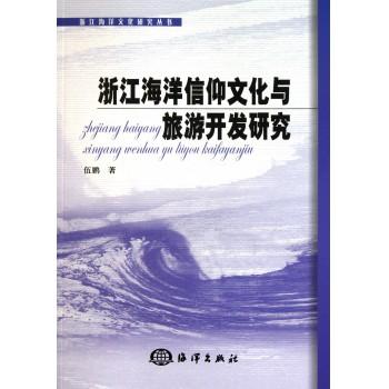 浙江海洋信仰文化与旅游开发研究/浙江海洋文化研究丛书