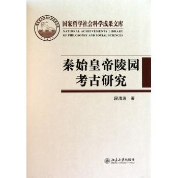 秦始皇帝陵园考古研究(精)/国家哲学社会科学成果文库
