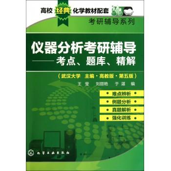 仪器分析考研辅导--考点题库精解(高教版第5版)/高校经典化学教材配套考研辅导系列