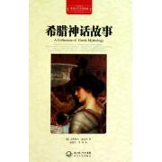 希腊神话故事(全译插图本)(精)/世界文学名著典藏