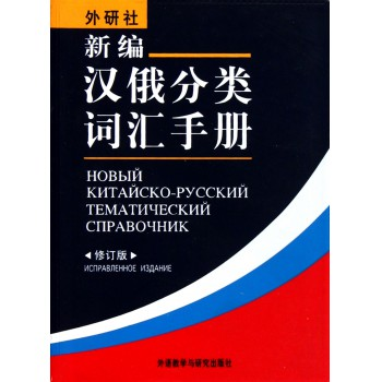 新编汉俄分类词汇手册(修订版)
