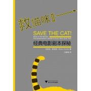 救猫咪(Ⅱ经典电影剧本探秘)