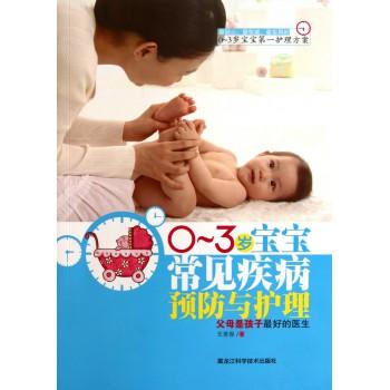 0-3岁宝宝常见疾病预防与护理(0-3岁宝宝**护理方案)