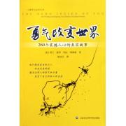 勇气改变世界(260个震撼人心的真实故事)/心理学与生活丛书